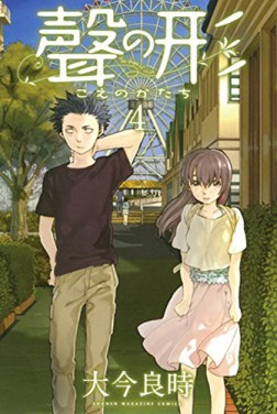 Koe-no-Katachi-Manga-Vol-4-Cover