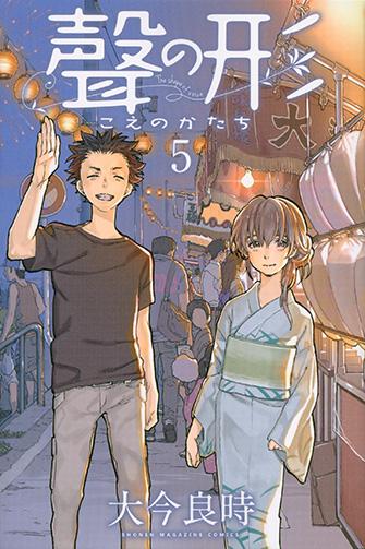 Koe-no-Katachi-Manga-Vol-5-Cover