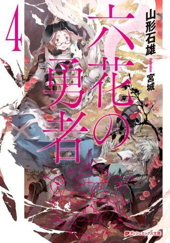 Rokka-no-Yuusha-Novel-Vol-4-Cover