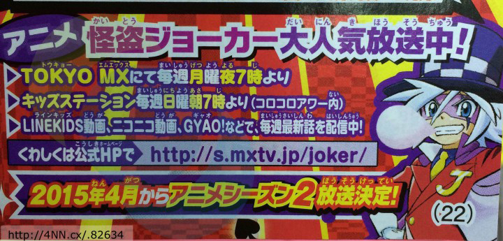 Kaitou-Joker-Anime-Season-2-Announcement