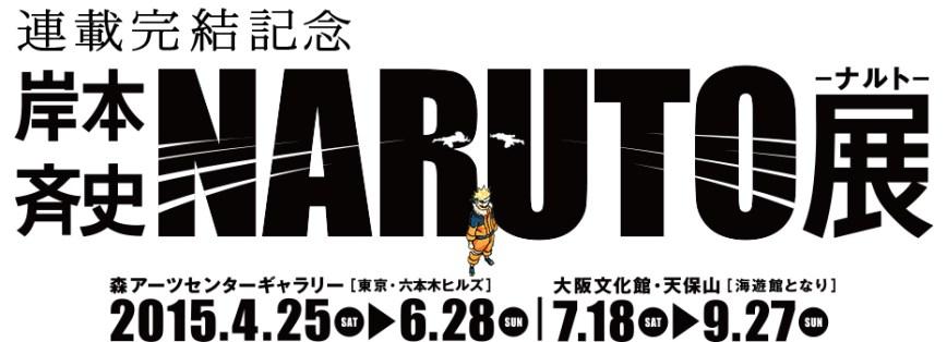 Kishimoto-Masashi-Naruto-Ten-Logo