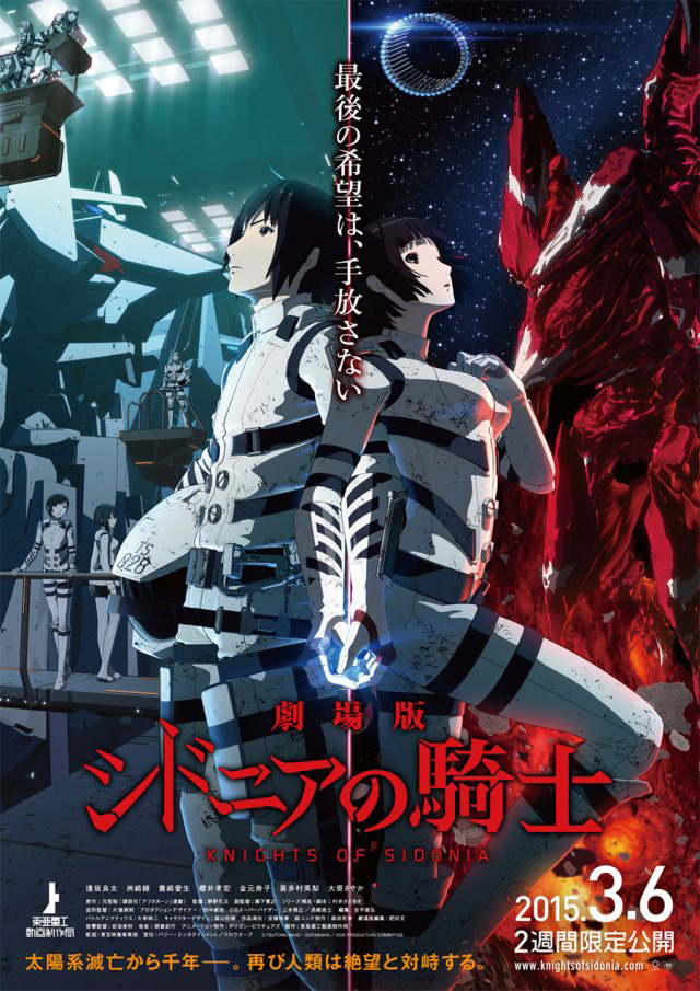 Knights-of-Sidonia-Compilation-Film-Visual