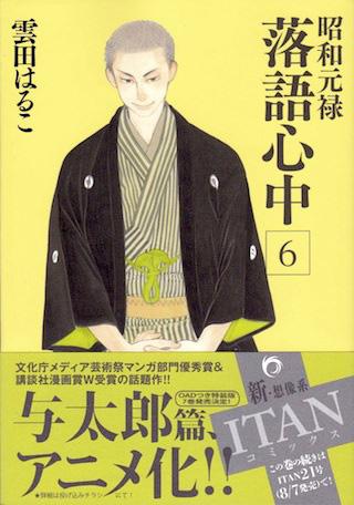 Shouwa-Genroku-Rakugo-Shinjuu-Anime-Announcement