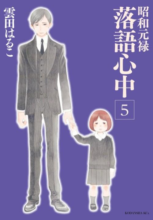 Shouwa-Genroku-Rakugo-Shinjuu-Manga-Vol-5-Cover