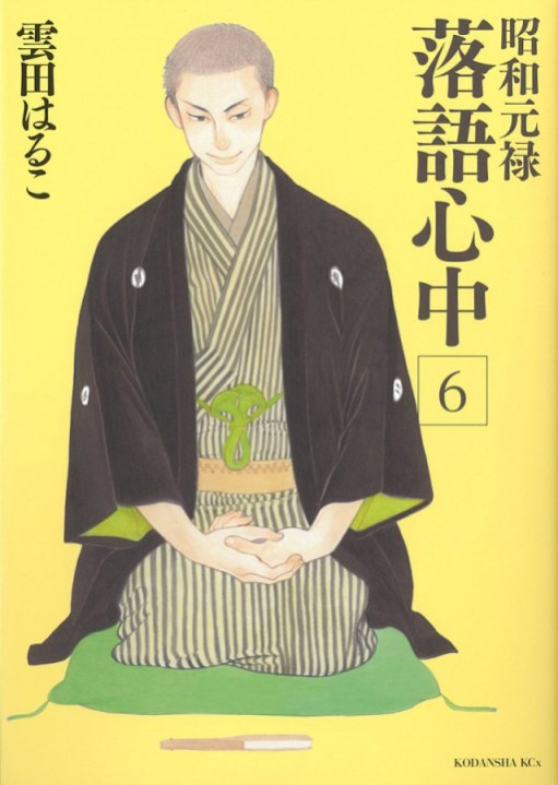 Shouwa-Genroku-Rakugo-Shinjuu-Manga-Vol-6-Cover
