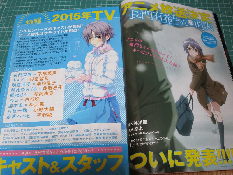 The-Disappearance-of-Nagato-Yuki-Chan-Anime-Additional-Staff-Image