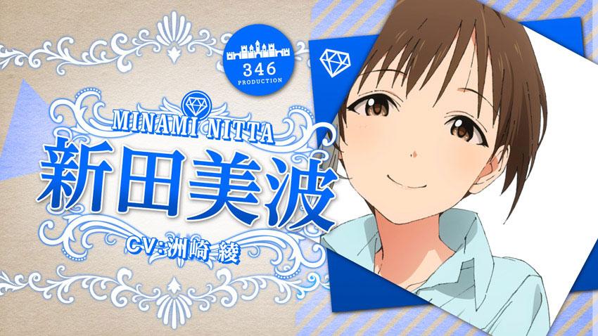 The-IDOLM@STER-Cinderella-Girls-Character-Design-Minami-Nitta