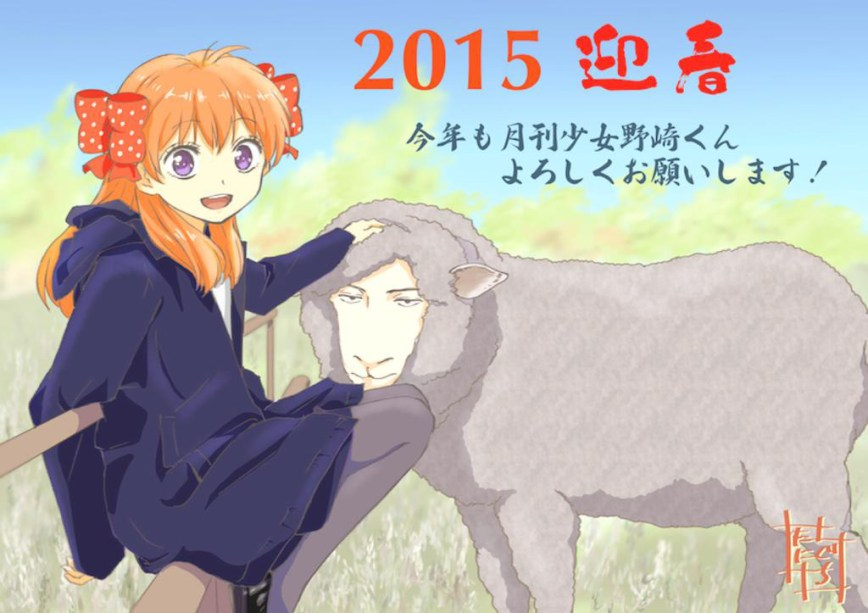 2015-Anime-Happy-New-Year-Gekkan-Shoujo-Nozaki-kun