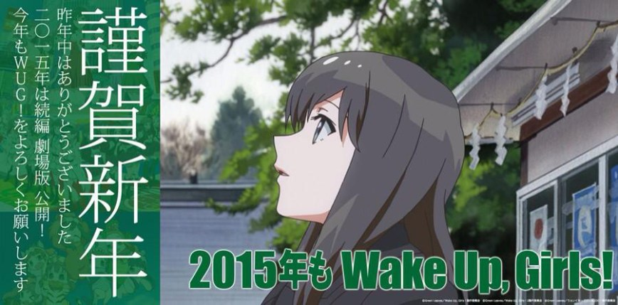 2015-Anime-Happy-New-Year-Wake-Up,-Girls!