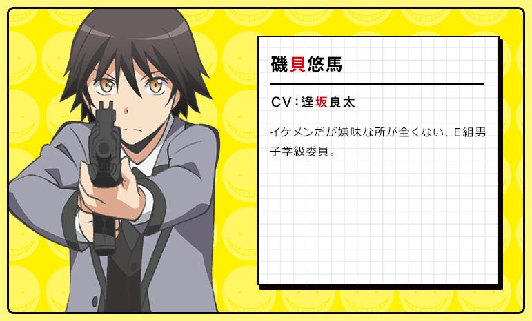 Assassination-Classroom-Anime-Character-Design-Yuuma-Isogai
