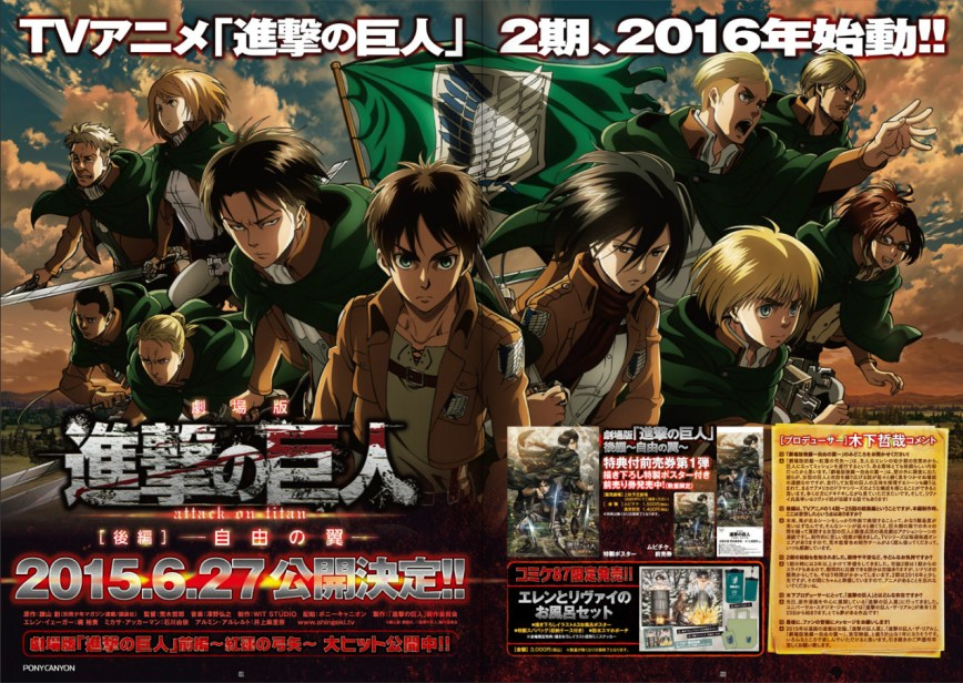 Attack on Titan Wings of Freedom Visual 2