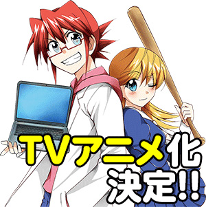 Denpa-Kyoushi-Anime-Announcement-Image