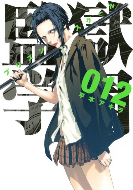 Kangoku-Gakuen-Manga-Vol-12-Cover