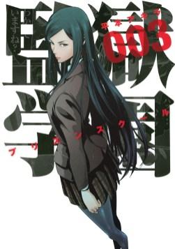 Kangoku-Gakuen-Manga-Vol-3-Cover