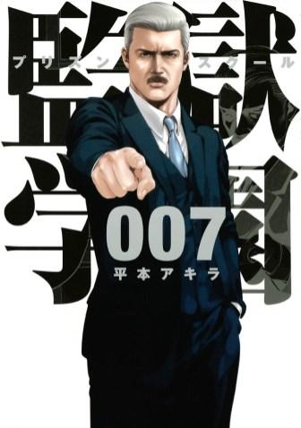 Kangoku-Gakuen-Manga-Vol-7-Cover
