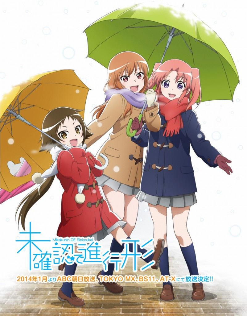 Mikakunin-de-Shinkoukei-Visual