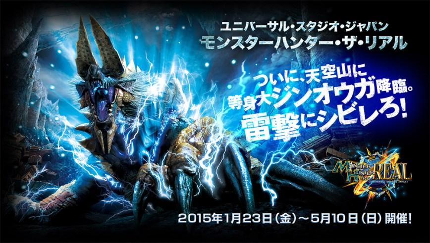 Monster-Hunter-Universal-Studios-Japan-Zinogre-Visual