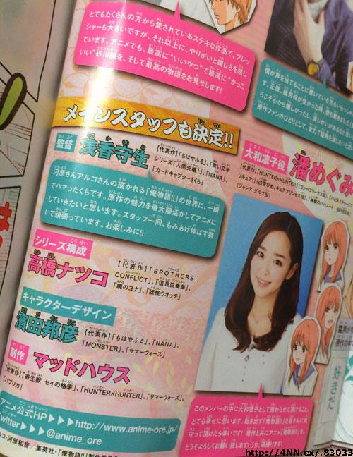 Ore-Monogatari!!-Cast-Image-1