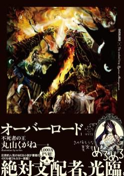 Overlord-Light-Novel-Vol-1-Cover