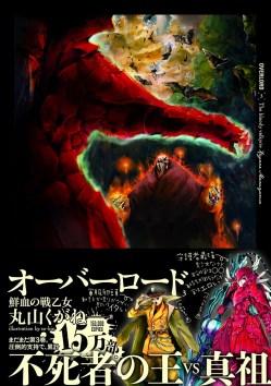 Overlord-Light-Novel-Vol-3-Cover