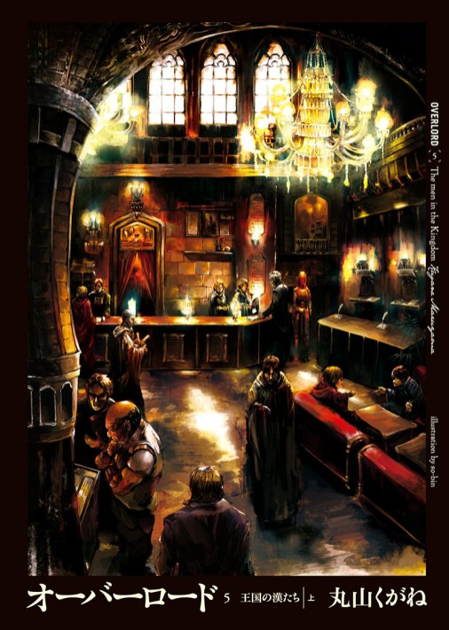 Overlord-Light-Novel-Vol-5-Cover