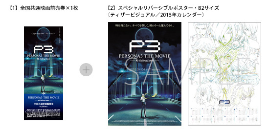 Persona-3-the-Movie-#3-Falling-Down-Tickets