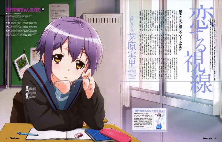 The-Disappearance-of-Nagato-Yuki-Chan-Anime-Magazine-Visual