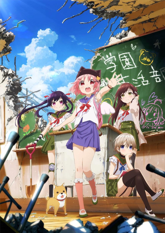 Gakkou-Gurashi-Anime-Visual