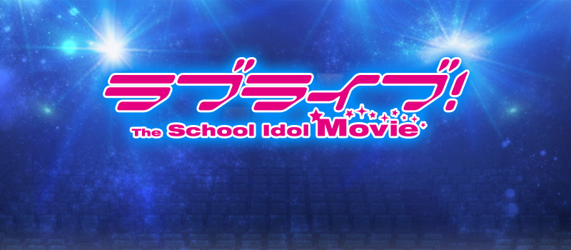Love-Live!-The-School-Idol-Movie-Logo