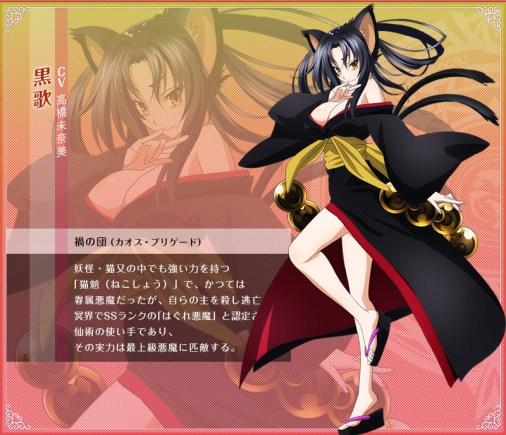 High-School-DxD-BorN-Character-Design-Kuroka