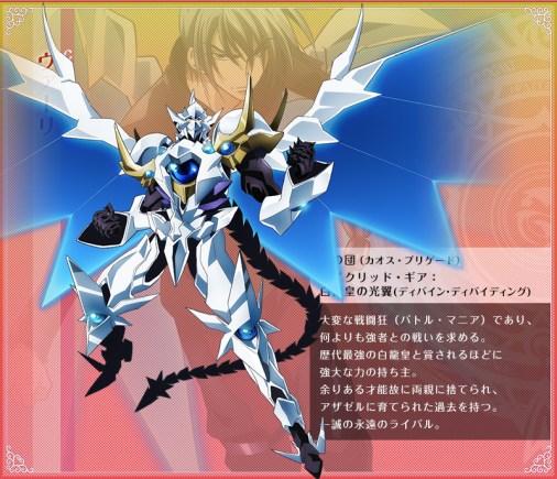 High-School-DxD-BorN-Character-Design-Vali Lucifer-2
