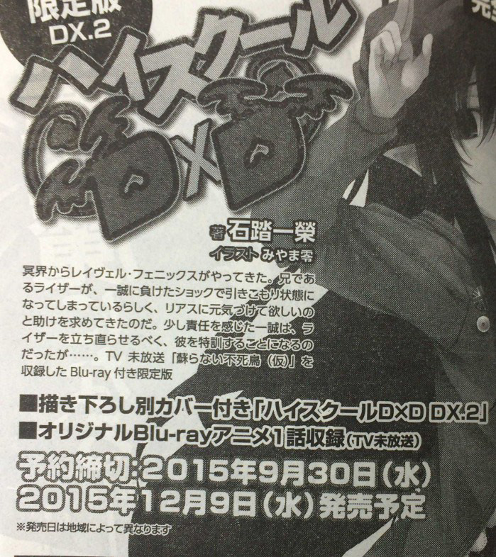 High-School-DxD-BorN-OVA-Announcement