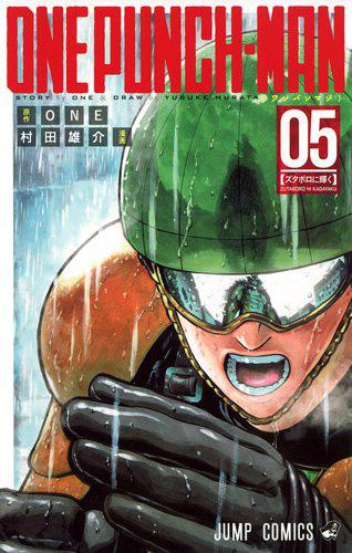 One-Punch-Man-Manga-Vol-5-Cover