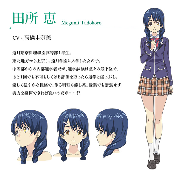 Shokugeki-no-Souma-Anime-Character-Designs-Megumi-Tadokoro