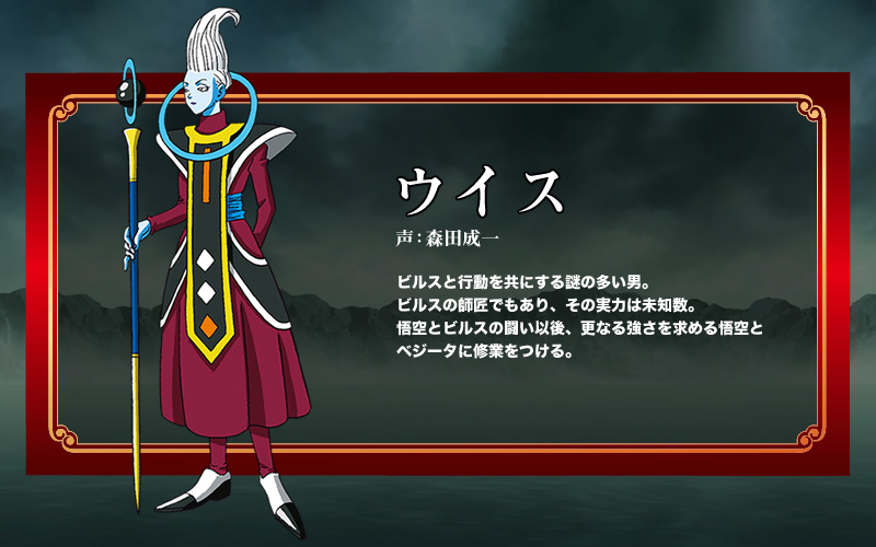 Dragon-Ball-Z-Revival-of-F-character-Design-Whis