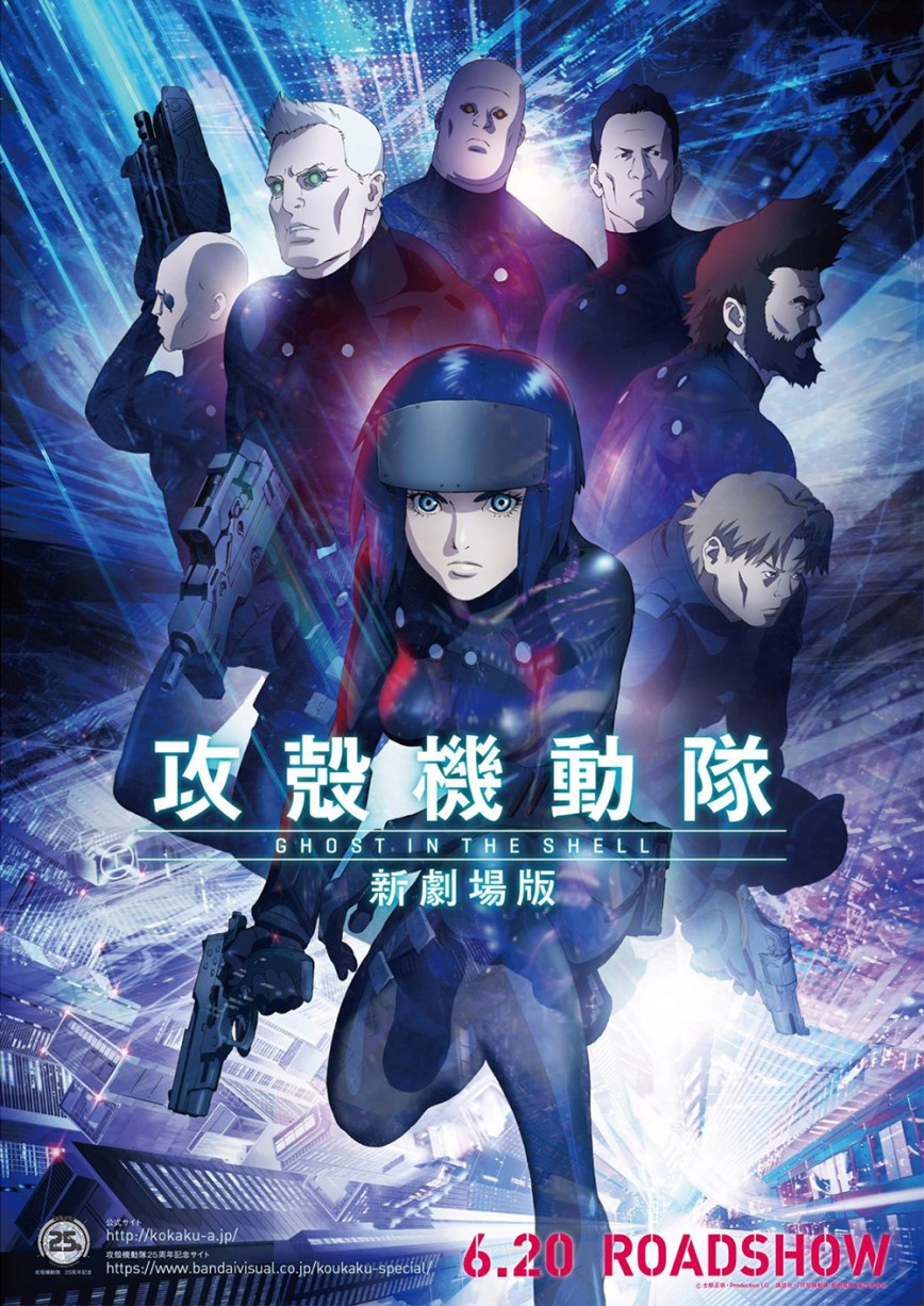 Ghost-in-the-Shell-The-New-Movie-Visual-2