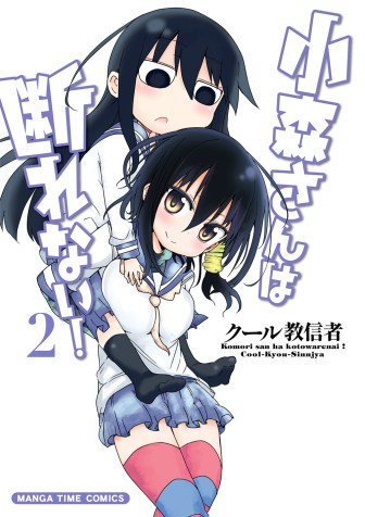 Komori-san-wa-Kotowarenai!-Manga-Volume-2-Cover