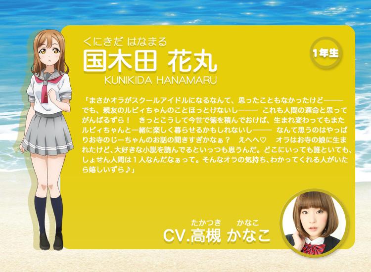 Love-Live-Sunshine-Anime-Character-Design-Hanamaru-Kunikida