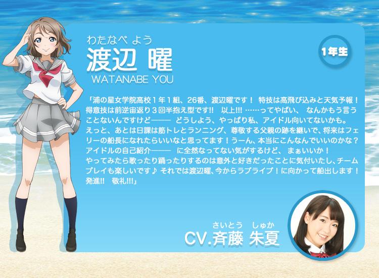 Love-Live-Sunshine-Anime-Character-Design-You-Watanabe