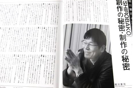 Anime-Style-June-Issue-Interview-Tsutomu-Mizushima