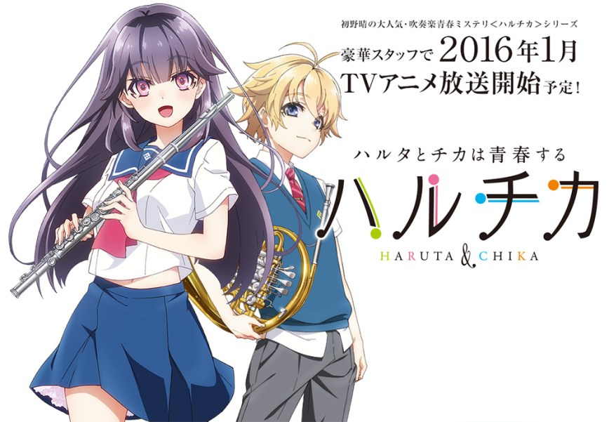 Haruchika-Anime-Visual-2