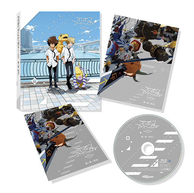 Digimon-Adventure-tri.-Episode-1-Blu-ray-DVD-Pack