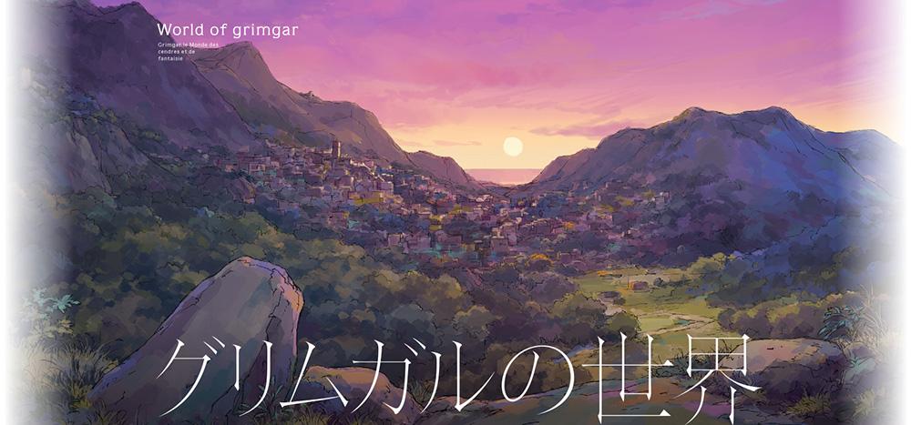 Hai-to-Gensou-no-Grimgar-Anime-World-Art-4