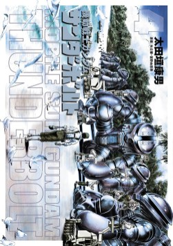 Mobile-Suit-Gundam-Thunderbolt-Manga-Vol-4-Cover