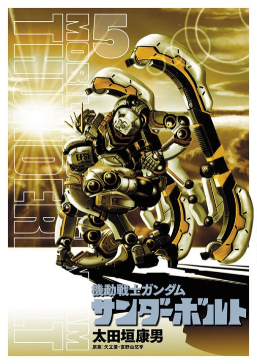 Mobile-Suit-Gundam-Thunderbolt-Manga-Vol-5-Cover