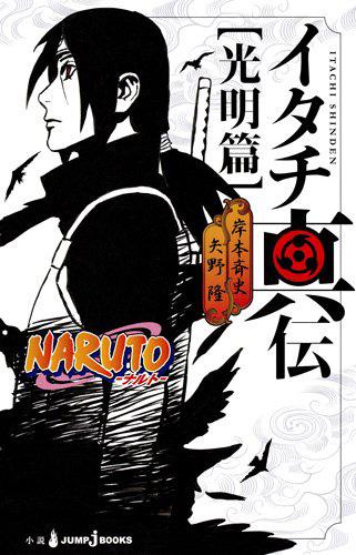 Naruto-Shippuden-Itachi-Shinden-Koumyou-hen-Cover