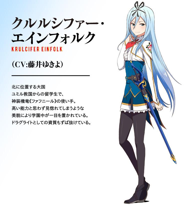 Saijaku-Muhai-no-Bahamut-Anime-Character-Design-Krulcifer-Einfolk