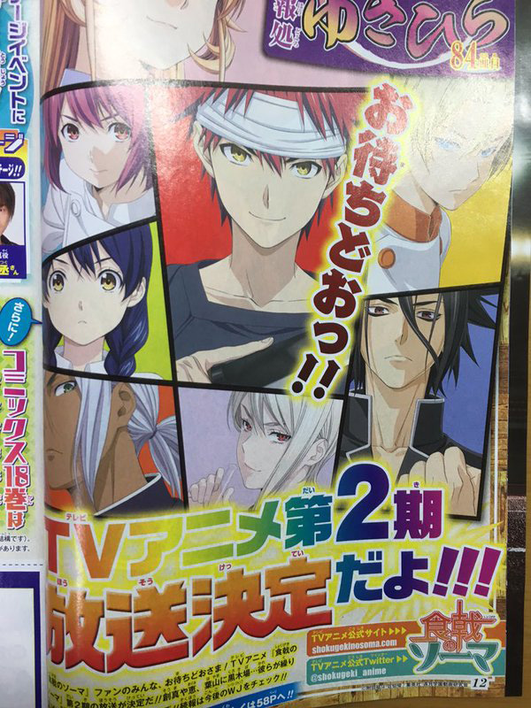 Shokugeki-no-Souma-Season-2-Announcement