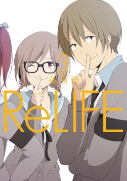 ReLife-Manga-Vol-3-Cover