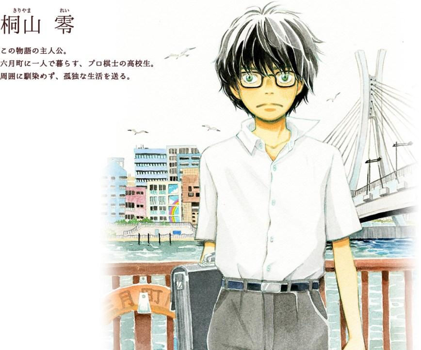 Sangatsu-no-Lion-Character-Visual-Rei-Kiriyama
